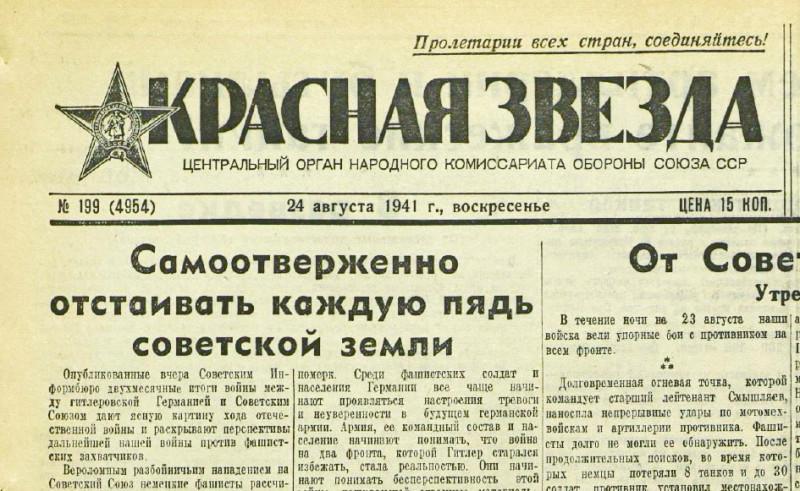 «Красная звезда», 24 августа 1941 года