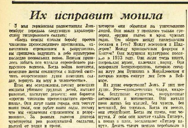 «Красная звезда», 10 мая 1942 года