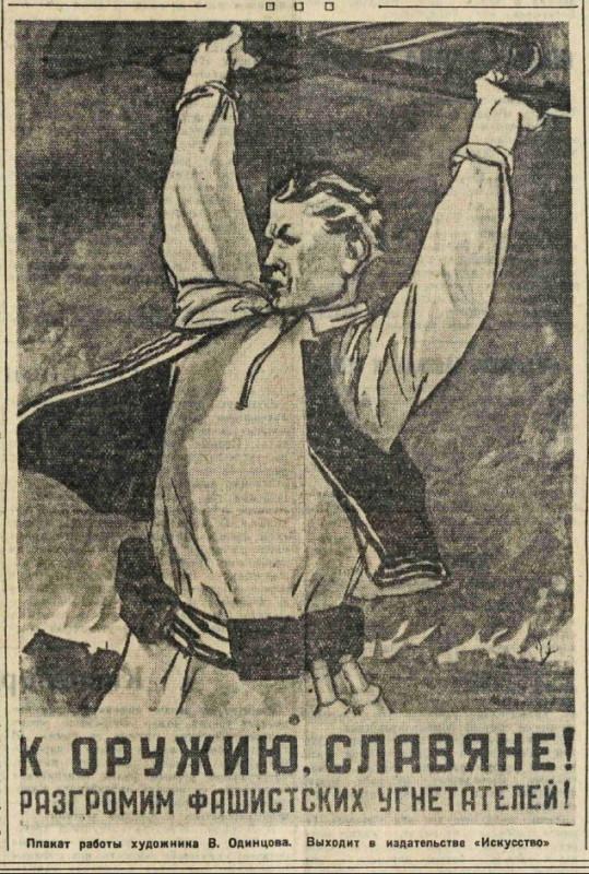 «Литературная газета», 20 августа 1941 года