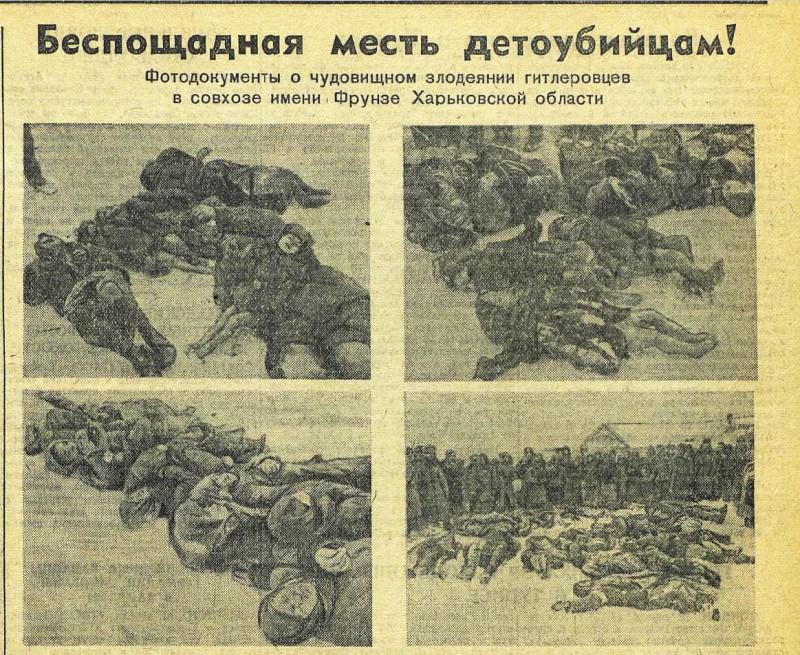 «Красная звезда», 18 апреля 1943 года, зверства фашистов, убийства детей
