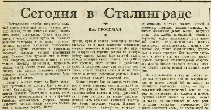 «Красная звезда», 1 января 1943 года