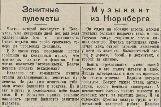 «Известия», 8 августа 1941 года