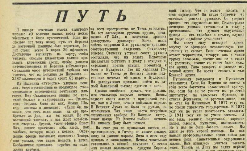 «Красная звезда», 10 января 1943 года