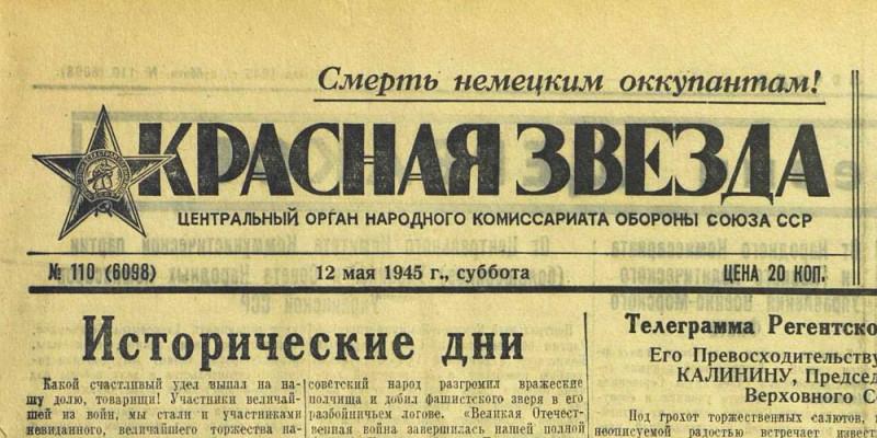 «Красная звезда», 12 мая 1945 года