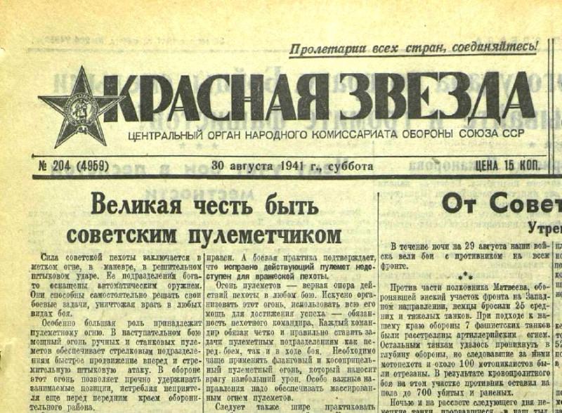 «Красная звезда», 30 августа 1941 года