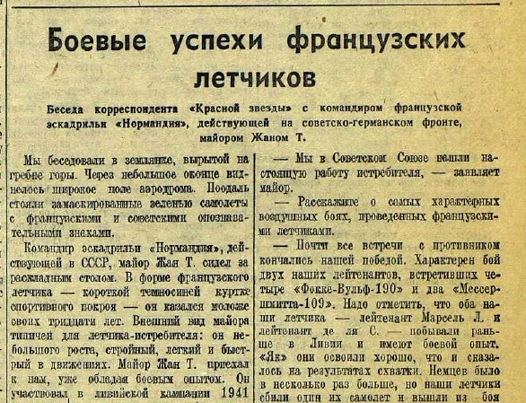 «Красная звезда», 26 мая 1943 года