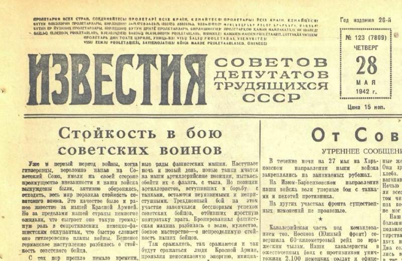«Известия», 28 мая 1942 года
