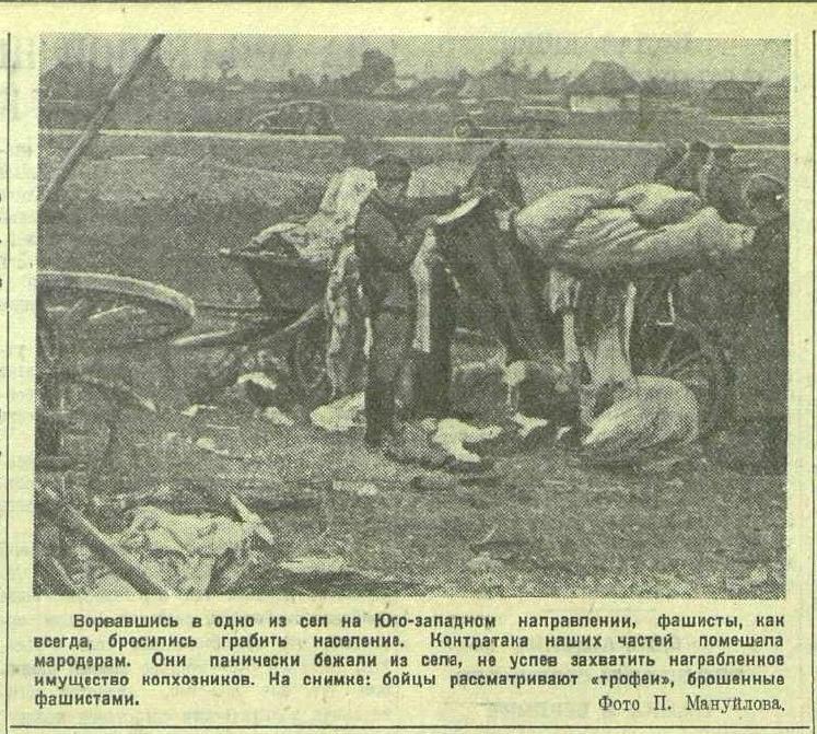 «Красная звезда», 3 сентября 1941 года