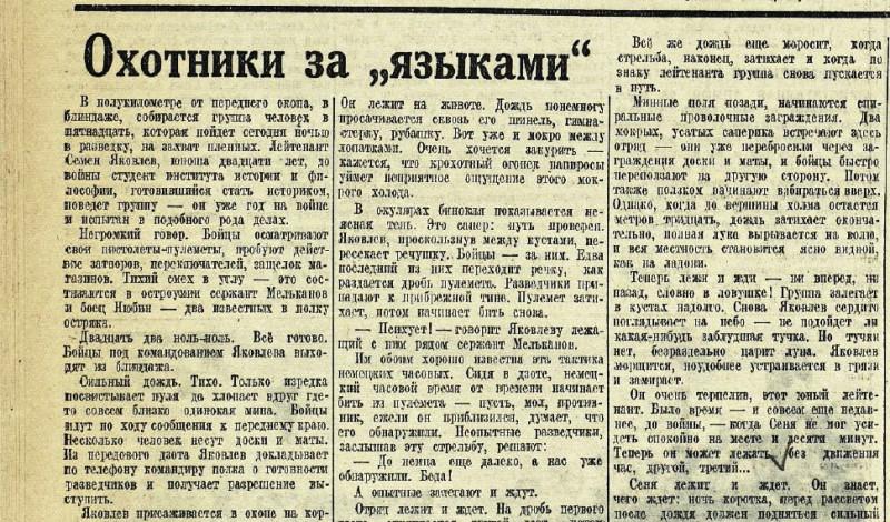«Красная звезда», 29 июня 1943 года