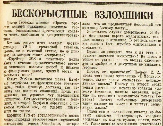 «Правда», 8 августа 1941 года