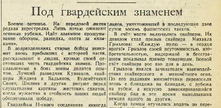 «Известия», 27 апреля 1943 года