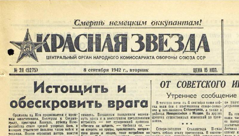«Красная звезда», 8 сентября 1942 года