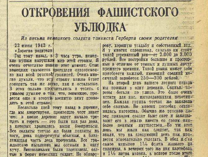 «Красная звезда», 3 сентября 1942 года