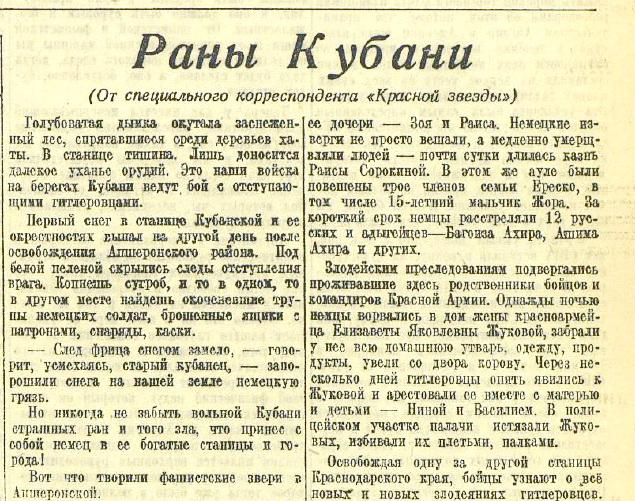 «Красная звезда», 13 февраля 1943 года