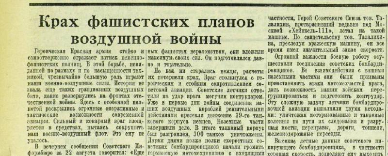 «Красная звезда», 23 августа 1941 года