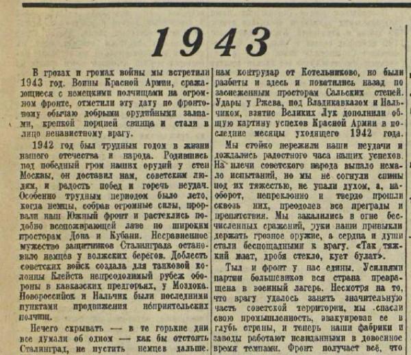 «Красная звезда», 3 января 1943 года