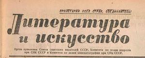 Красная звезда, смерть немецким оккупантам