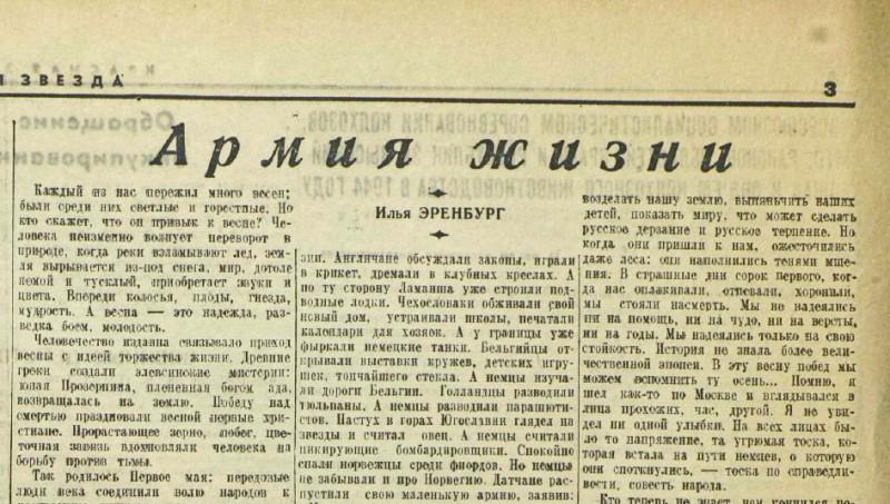 «Красная звезда», 1 мая 1944 года
