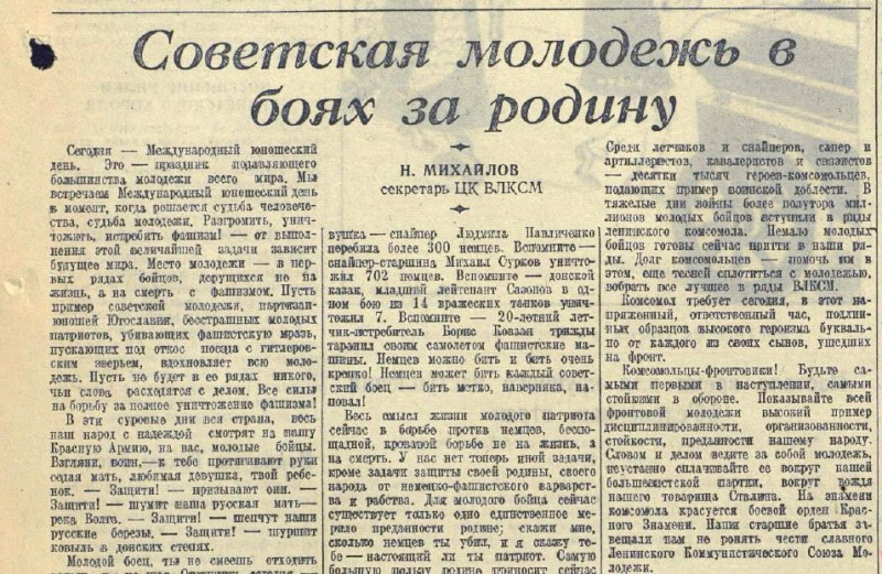 «Красная звезда», 6 сентября 1942 года