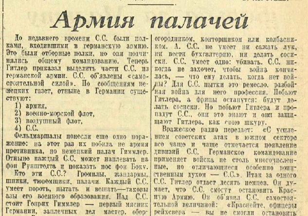 «Красная звезда», 3 апреля 1942 года