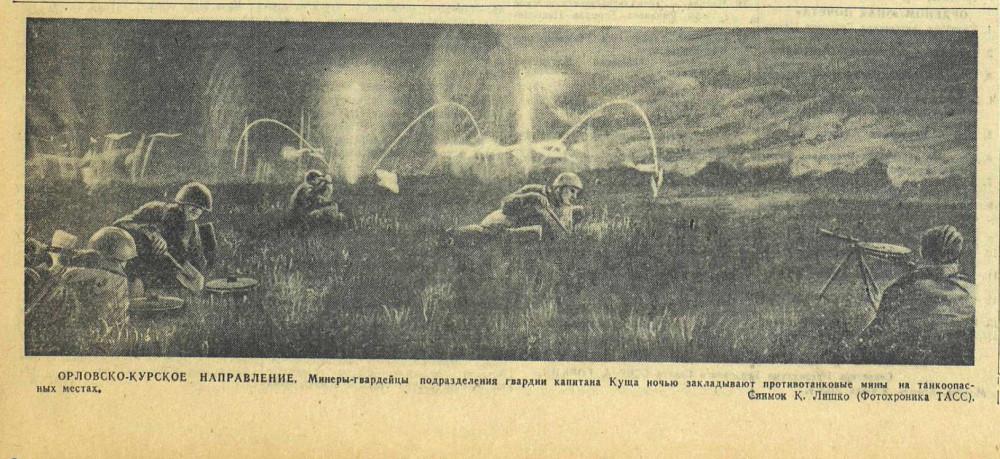 «Красная звезда», 11 июля 1943 года