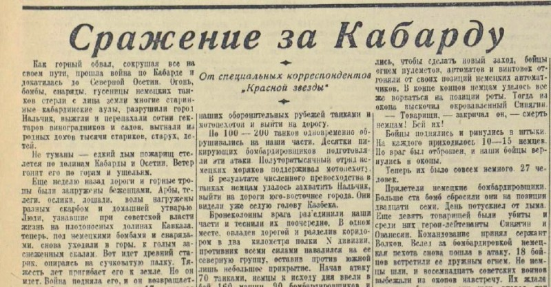 «Красная звезда», 17 ноября 1942 года