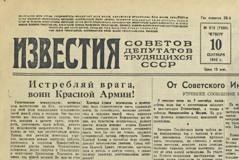 «Известия», 10 сентября 1942 года