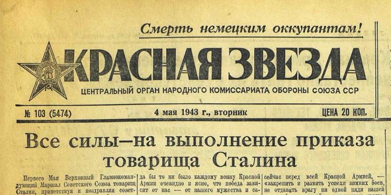 «Красная звезда», 4 мая 1943 года
