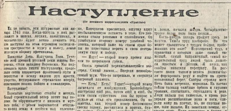 «Правда», 2 февраля 1943 года