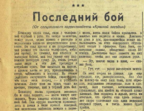 «Красная звезда», 4 февраля 1943 года