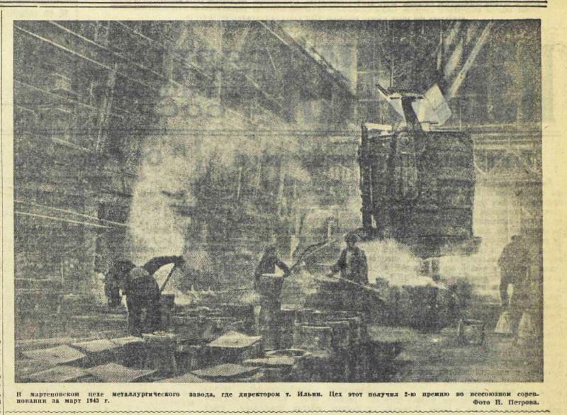 «Известия», 24 апреля 1943 года