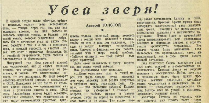 «Красная звезда», 23 июня 1942 года