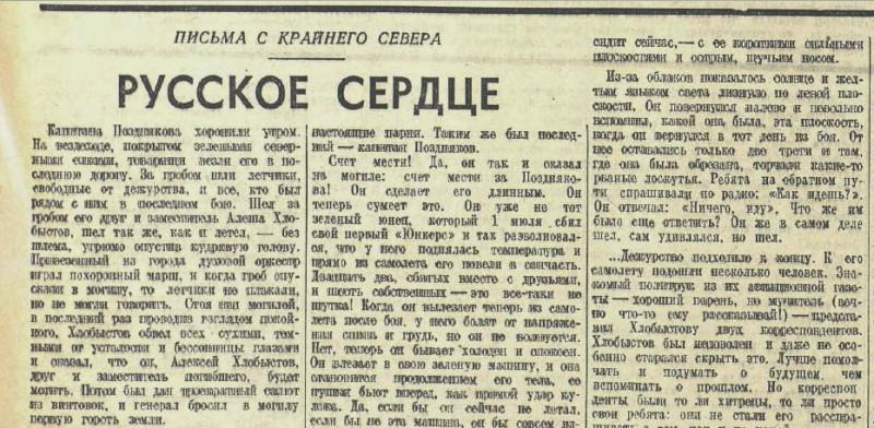«Красная звезда», 21 мая 1942 года