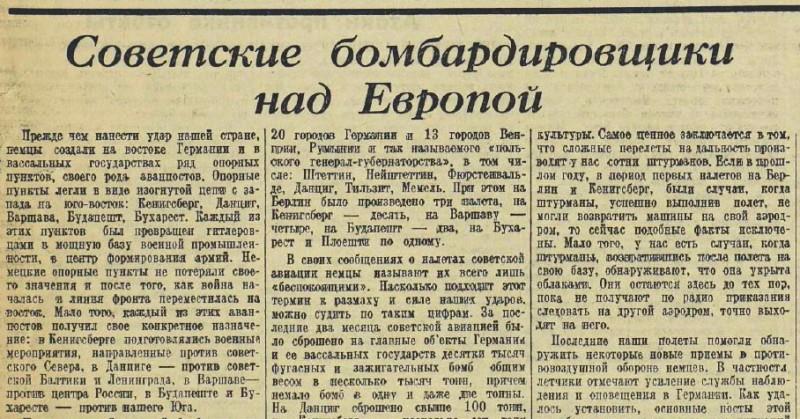 «Красная звезда», 30 сентября 1942 года