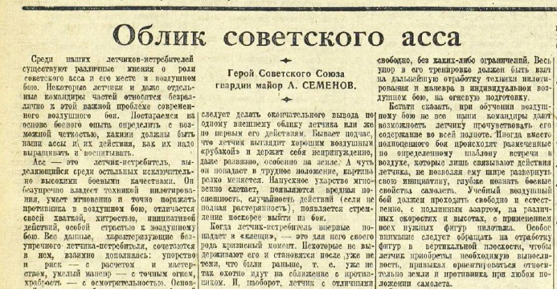 «Красная звезда», 10 апреля 1943 года