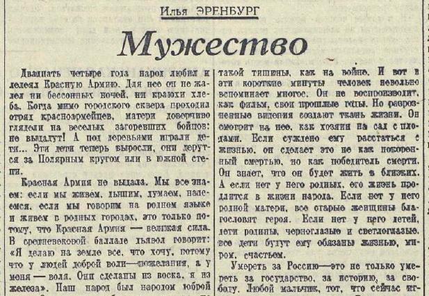 «Красная звезда», 23 февраля 1942 года