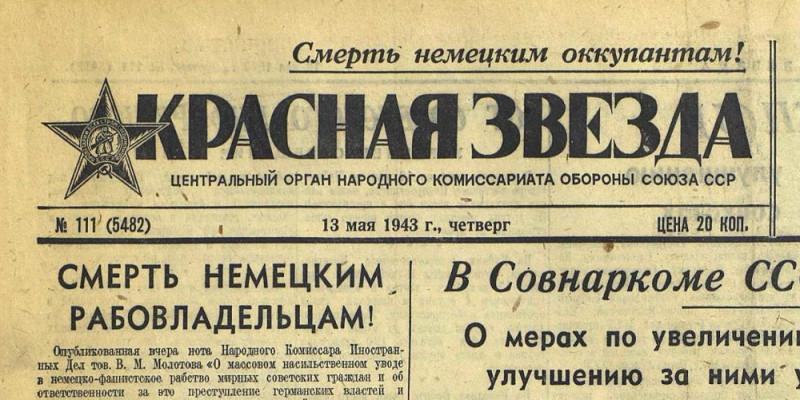 «Красная звезда», 13 мая 1943 года