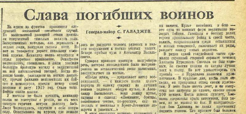 «Красная звезда», 1 апреля 1943 года