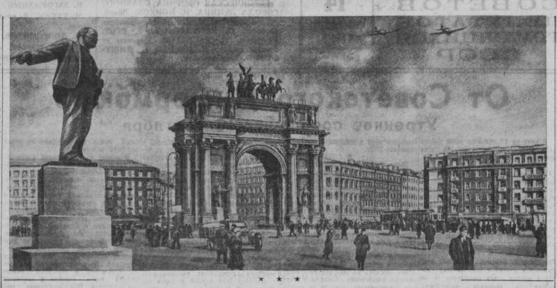 «Известия», 14 сентября 1941 года