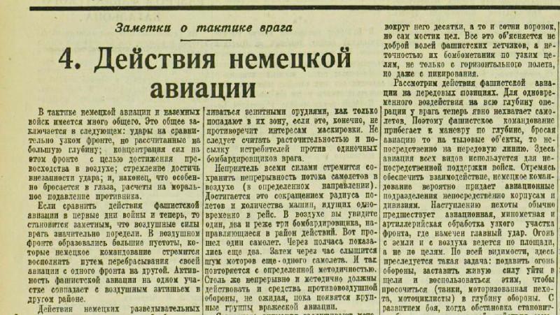 «Красная звезда», 14 сентября 1941 года