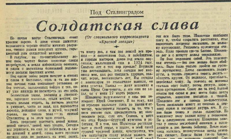 «Красная звезда», 11 сентября 1942 года