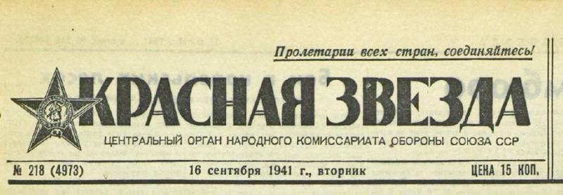 «Красная звезда», 16 сентября 1941 года