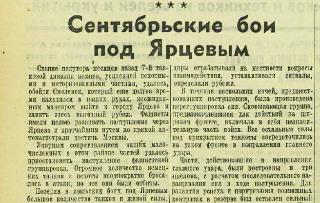 К.Рокоссовский. Сентябрьские бои под Ярцевым