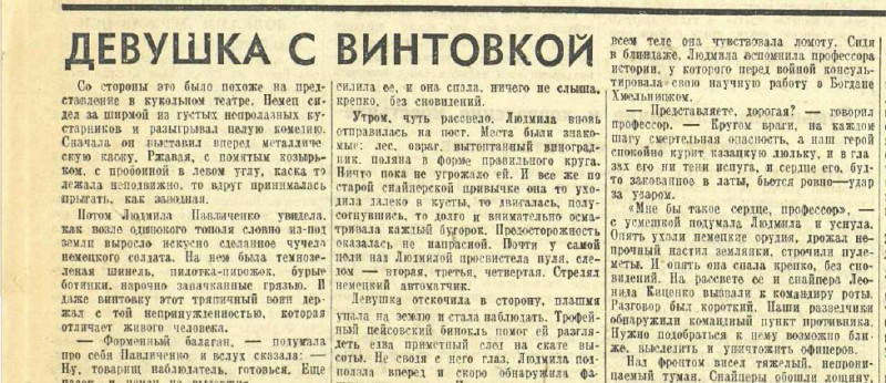 «Красная звезда», 31 мая 1942 года