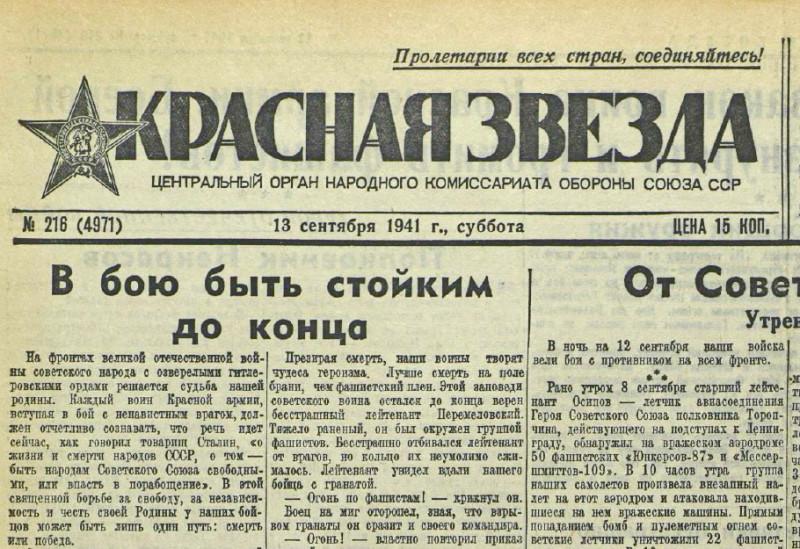 «Красная звезда», 13 сентября 1941 года