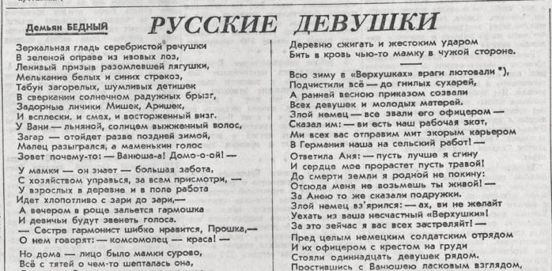 «Правда», 21 августа 1942 года