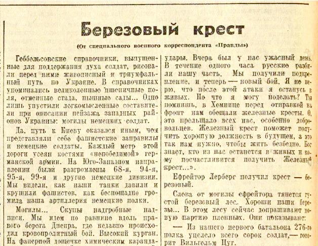 «Правда», 10 сентября 1941 года