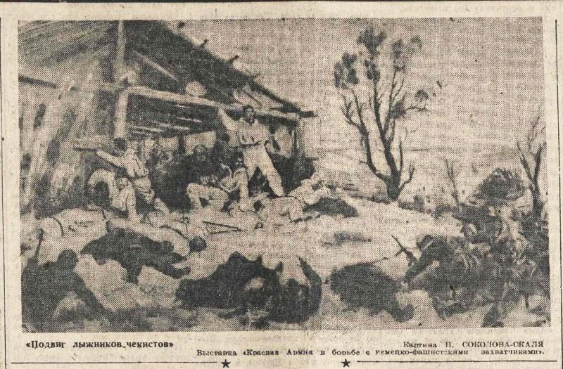 «Литература и искусство», 10 апреля 1943 года