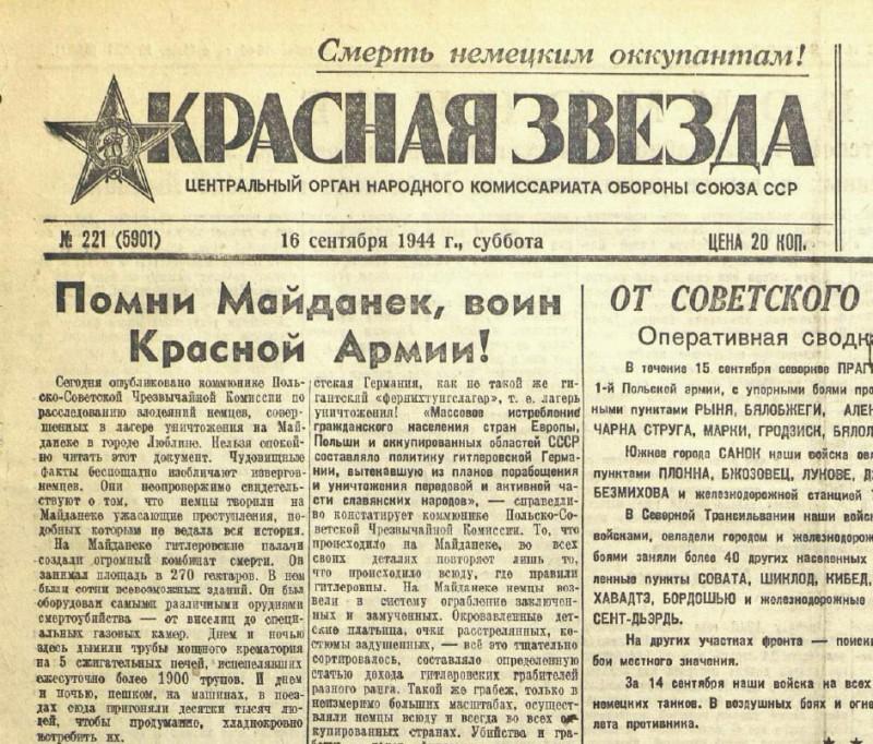 «Красная звезда», 16 сентября 1944 года
