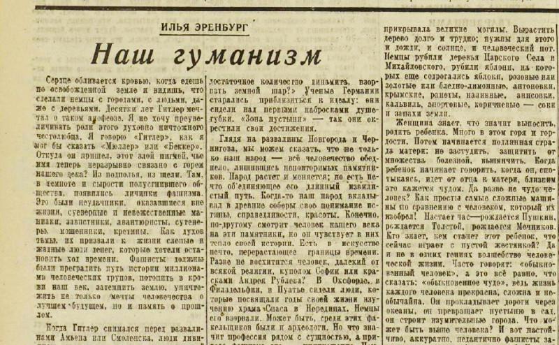 «Красная звезда», 18 марта 1944 года